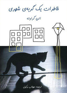 book--mahtab--cover