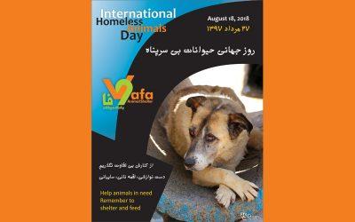 روز جهانی حیوانات بی سرپناه