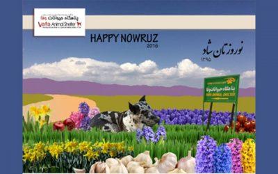 Happy Nowruz 2016