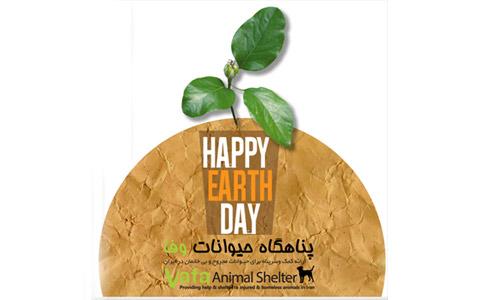 روز جهانی زمین-1395
