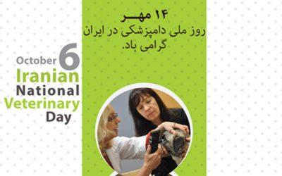 روز ملی دامپزشکی در ایران