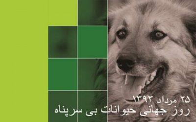 روز جهانی حیوانات بی سرپناه ـ 1393