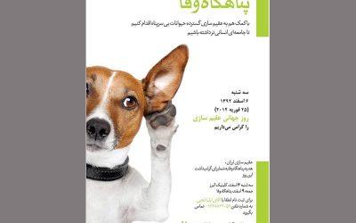 روز جهانی عقیم سازی حیوانات