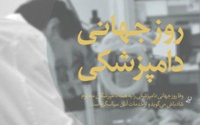 روز جهانی دامپزشکی _ 1393