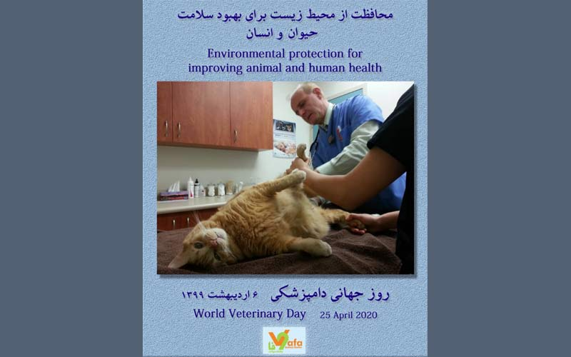 World Veterinary Day-25 April 2020