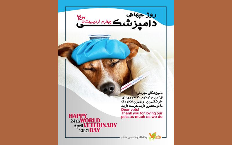Happy World Veterinary Day!