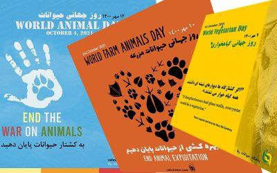 هفته اول اکتبر، هفته حمایت از حیوانات